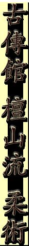 kodenkan danzan ryu ju jitsu